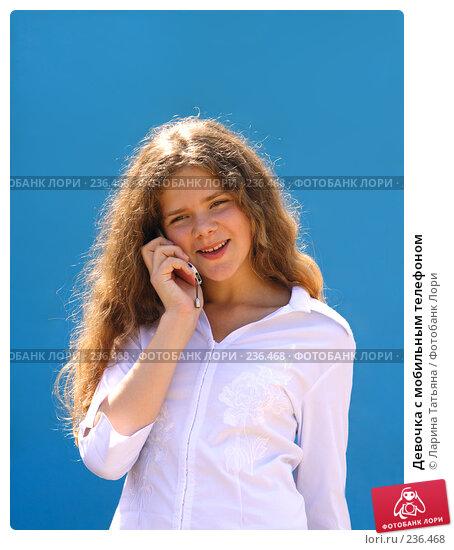 Девочка с мобильным телефоном, фото № 236468, снято 17 августа 2007 г. (c) Ларина Татьяна / Фотобанк Лори