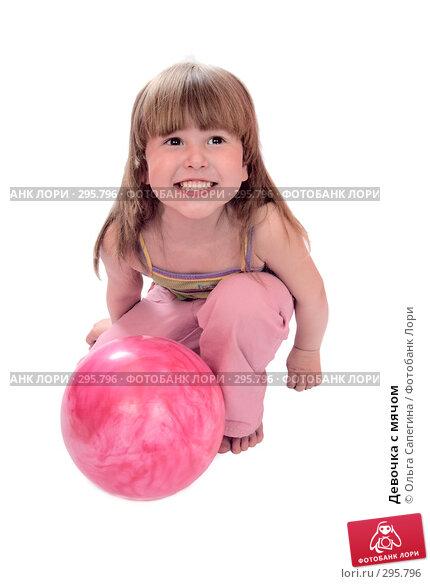 Купить «Девочка с мячом», фото № 295796, снято 29 апреля 2008 г. (c) Ольга Сапегина / Фотобанк Лори
