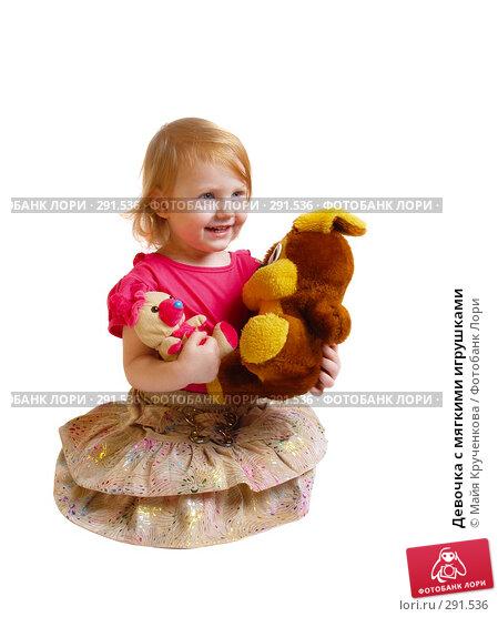 Девочка с мягкими игрушками, фото № 291536, снято 30 ноября 2007 г. (c) Майя Крученкова / Фотобанк Лори