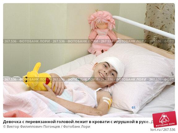 Девочка с перевязанной головой лежит в кровати с игрушкой в руке. Детская больница, фото № 267536, снято 17 сентября 2004 г. (c) Виктор Филиппович Погонцев / Фотобанк Лори