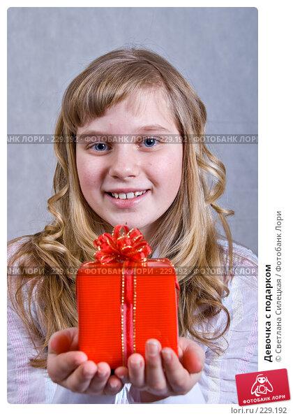 Девочка с подарком, фото № 229192, снято 18 февраля 2008 г. (c) Светлана Силецкая / Фотобанк Лори