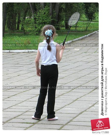 Девочка с ракеткой для игры в бадминтон, фото № 7080, снято 27 октября 2016 г. (c) Маргарита Лир / Фотобанк Лори