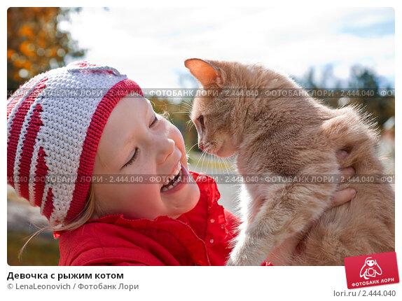Купить «Девочка с рыжим котом», фото № 2444040, снято 10 октября 2010 г. (c) LenaLeonovich / Фотобанк Лори