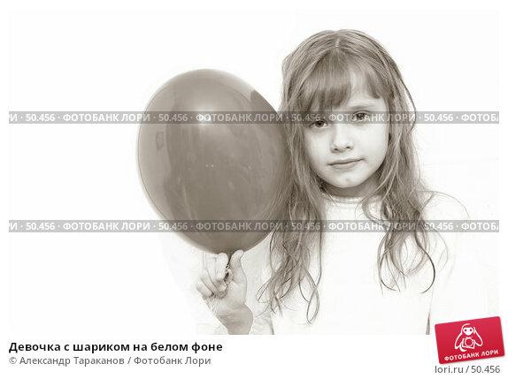 Купить «Девочка с шариком на белом фоне», эксклюзивное фото № 50456, снято 25 апреля 2018 г. (c) Александр Тараканов / Фотобанк Лори