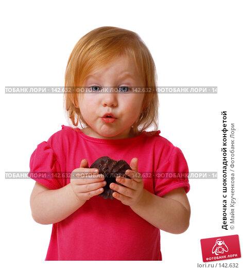 Девочка с шоколадной конфетой, фото № 142632, снято 13 октября 2007 г. (c) Майя Крученкова / Фотобанк Лори