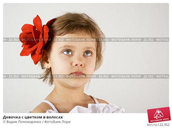 Купить «Девочка с цветком в волосах», фото № 22352, снято 8 марта 2007 г. (c) Вадим Пономаренко / Фотобанк Лори