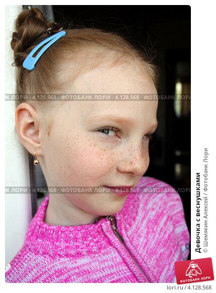 Девочка с веснушками. Стоковое фото, фотограф Шемякин Алексей / Фотобанк Лори