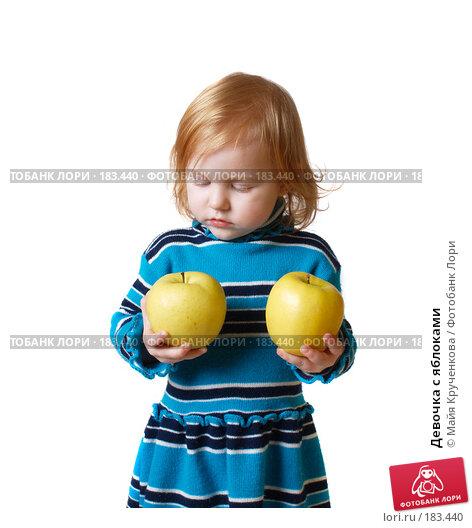 Девочка с яблоками, фото № 183440, снято 6 декабря 2007 г. (c) Майя Крученкова / Фотобанк Лори