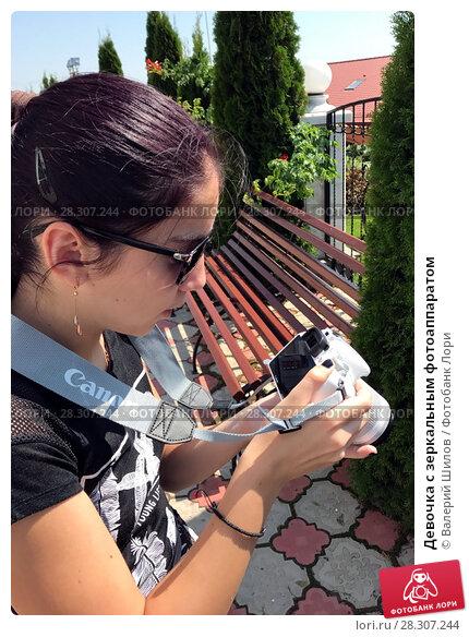 Купить «Девочка с зеркальным фотоаппаратом», фото № 28307244, снято 28 августа 2017 г. (c) Валерий Шилов / Фотобанк Лори