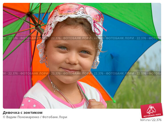 Купить «Девочка с зонтиком», фото № 22376, снято 25 июня 2006 г. (c) Вадим Пономаренко / Фотобанк Лори