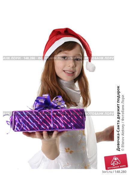 Купить «Девочка-Санта держит подарок», фото № 148280, снято 1 декабря 2007 г. (c) Efanov Aleksey / Фотобанк Лори