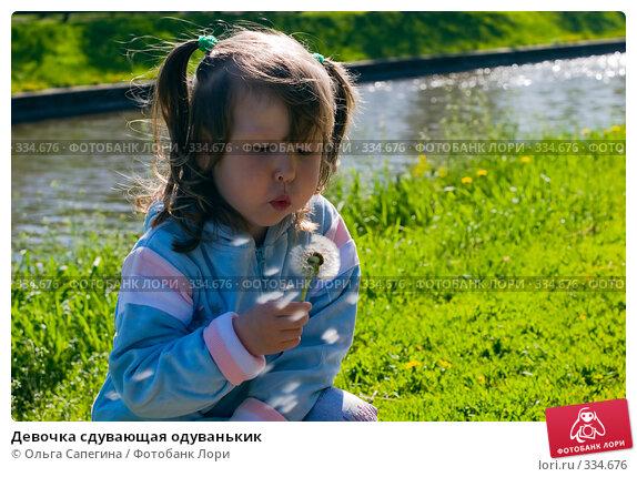 Девочка сдувающая одуванькик, фото № 334676, снято 23 мая 2007 г. (c) Ольга Сапегина / Фотобанк Лори