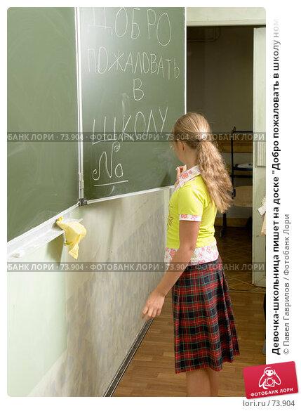 """Девочка-школьница пишет на доске """"Добро пожаловать в школу номер..."""", фото № 73904, снято 19 августа 2007 г. (c) Павел Гаврилов / Фотобанк Лори"""