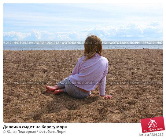 Девочка сидит на берегу моря, фото № 284212, снято 10 мая 2008 г. (c) Юлия Селезнева / Фотобанк Лори