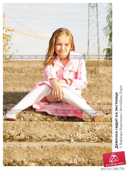 Девочка сидит на лестнице, фото № 295776, снято 5 мая 2008 г. (c) Варвара Воронова / Фотобанк Лори