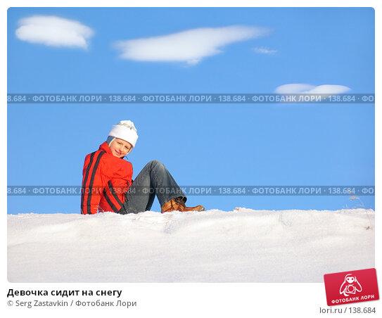 Девочка сидит на снегу, фото № 138684, снято 3 декабря 2005 г. (c) Serg Zastavkin / Фотобанк Лори