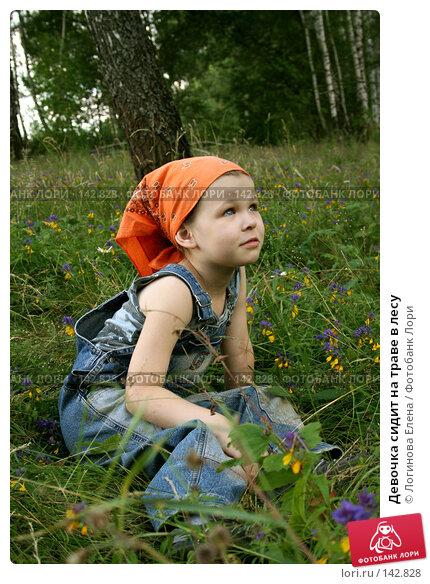 Девочка сидит на траве в лесу, фото № 142828, снято 30 июня 2007 г. (c) Логинова Елена / Фотобанк Лори