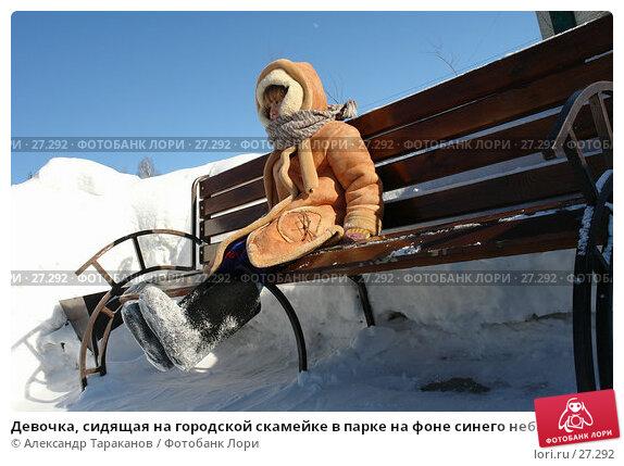 Девочка, сидящая на городской скамейке в парке на фоне синего неба, фото № 27292, снято 25 февраля 2007 г. (c) Александр Тараканов / Фотобанк Лори