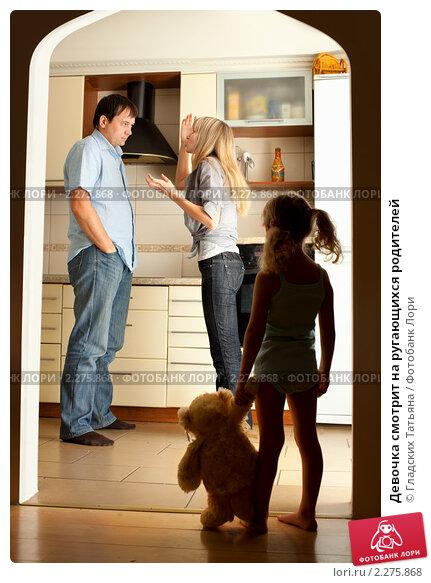 Купить «Девочка смотрит на ругающихся родителей», фото № 2275868, снято 6 января 2011 г. (c) Гладских Татьяна / Фотобанк Лори