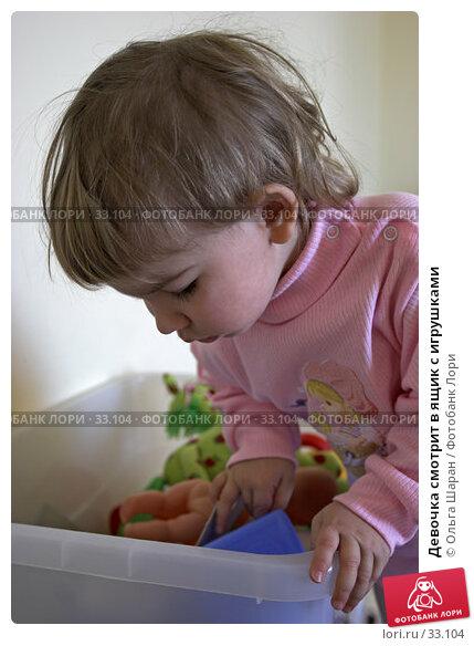 Девочка смотрит в ящик с игрушками, фото № 33104, снято 1 марта 2006 г. (c) Ольга Шаран / Фотобанк Лори