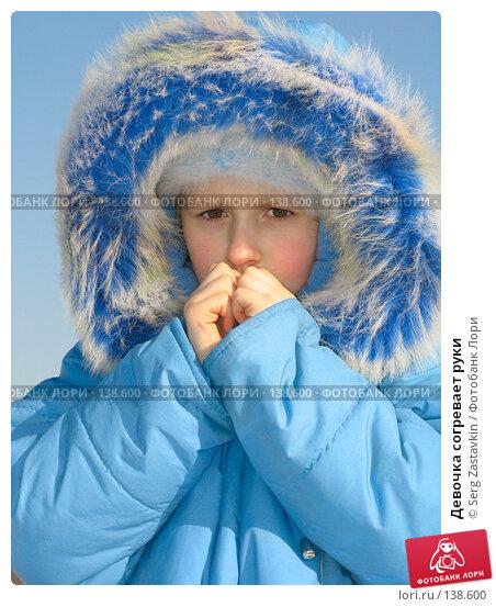Девочка согревает руки, фото № 138600, снято 19 февраля 2006 г. (c) Serg Zastavkin / Фотобанк Лори