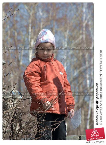 Купить «Девочка среди деревьев», фото № 37632, снято 7 апреля 2007 г. (c) Саломатов Александр Николаевич / Фотобанк Лори