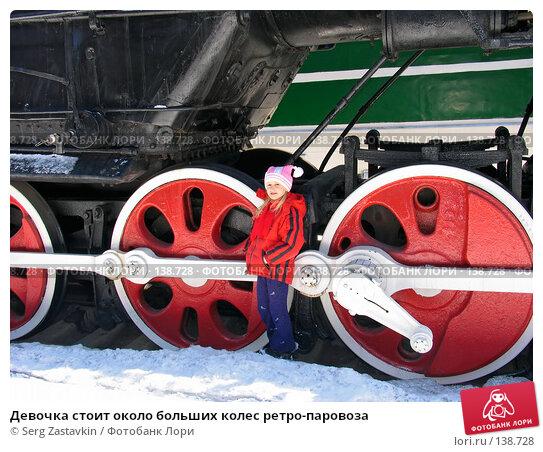 Девочка стоит около больших колес ретро-паровоза, фото № 138728, снято 9 апреля 2005 г. (c) Serg Zastavkin / Фотобанк Лори