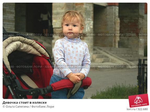 Девочка стоит в коляске, фото № 322680, снято 27 августа 2005 г. (c) Ольга Сапегина / Фотобанк Лори