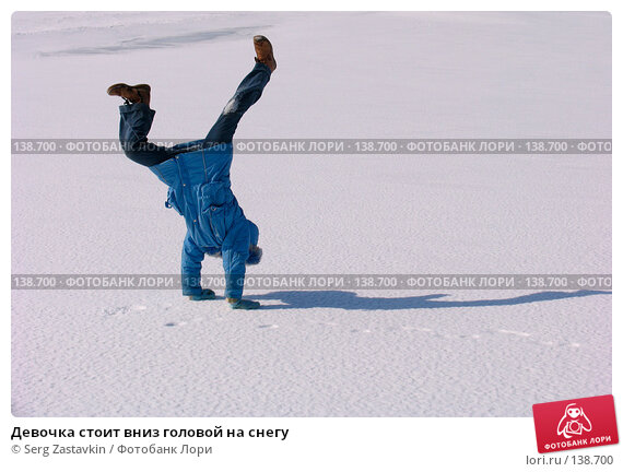 Девочка стоит вниз головой на снегу, фото № 138700, снято 8 апреля 2006 г. (c) Serg Zastavkin / Фотобанк Лори