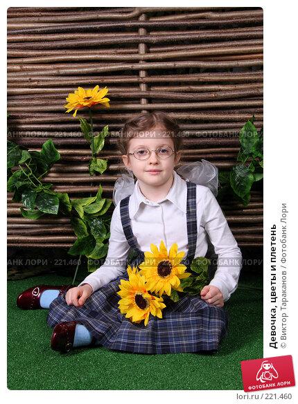 Девочка, цветы и плетень, эксклюзивное фото № 221460, снято 1 марта 2008 г. (c) Виктор Тараканов / Фотобанк Лори