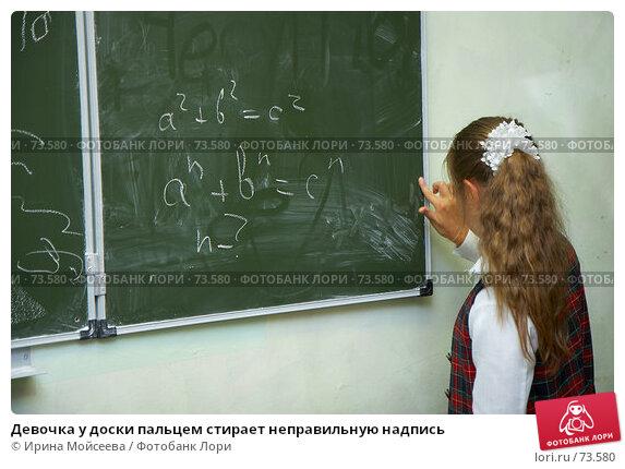 Девочка у доски пальцем стирает неправильную надпись, фото № 73580, снято 19 августа 2007 г. (c) Ирина Мойсеева / Фотобанк Лори