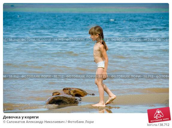 Девочка у коряги, фото № 38712, снято 23 июля 2006 г. (c) Саломатов Александр Николаевич / Фотобанк Лори