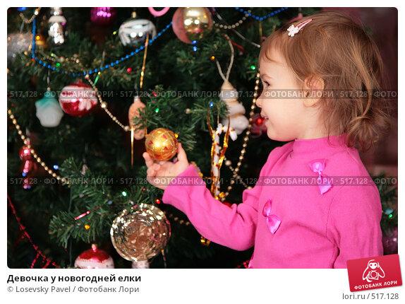 Купить «Девочка у новогодней елки», фото № 517128, снято 15 декабря 2017 г. (c) Losevsky Pavel / Фотобанк Лори