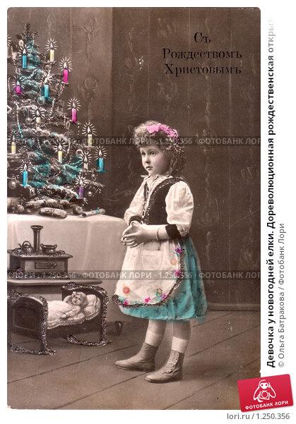 Девочка у новогодней елки. Дореволюционная рождественская открытка, фото № 1250356, снято 22 мая 2017 г. (c) Ольга Батракова / Фотобанк Лори