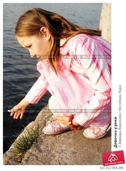 Купить «Девочка у реки», фото № 304296, снято 5 мая 2008 г. (c) Варвара Воронова / Фотобанк Лори