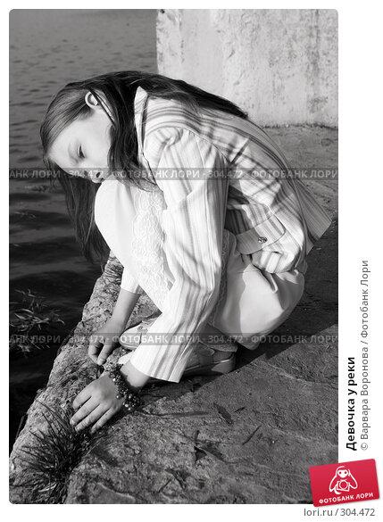 Девочка у реки, фото № 304472, снято 5 мая 2008 г. (c) Варвара Воронова / Фотобанк Лори