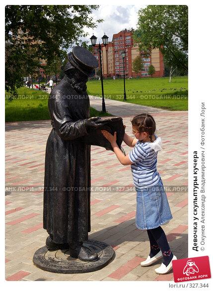 Девочка у скульптуры кучера, фото № 327344, снято 17 июня 2008 г. (c) Окунев Александр Владимирович / Фотобанк Лори