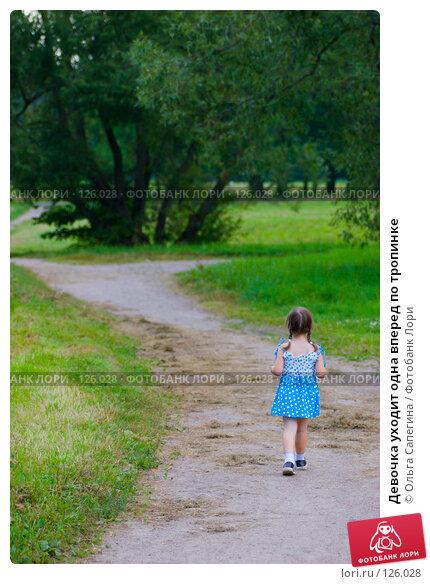 Девочка уходит одна вперед по тропинке, фото № 126028, снято 22 августа 2007 г. (c) Ольга Сапегина / Фотобанк Лори