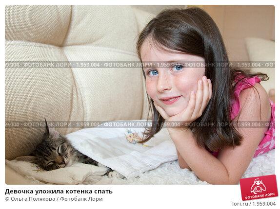 Девочка уложила котенка спать. Стоковое фото, фотограф Ольга Полякова / Фотобанк Лори