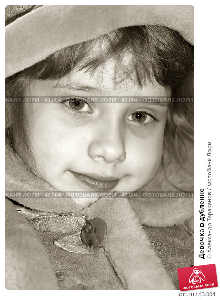Девочка в дубленке, эксклюзивное фото № 43004, снято 27 мая 2017 г. (c) Александр Тараканов / Фотобанк Лори