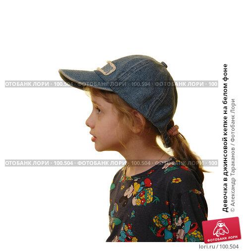 Девочка в джинсовой кепке на белом фоне, фото № 100504, снято 28 марта 2017 г. (c) Александр Тараканов / Фотобанк Лори