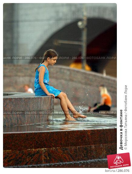 Купить «Девочка в фонтане», фото № 286076, снято 17 июля 2005 г. (c) Морозова Татьяна / Фотобанк Лори