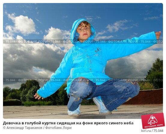 Девочка в голубой куртке сидящая на фоне яркого синего неба, фото № 75044, снято 28 марта 2017 г. (c) Александр Тараканов / Фотобанк Лори