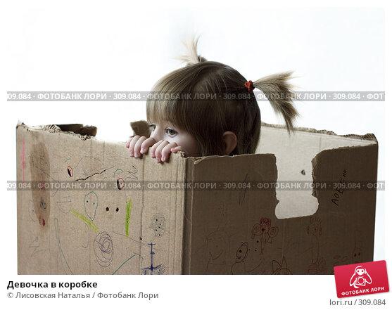 Девочка в коробке, фото № 309084, снято 12 марта 2006 г. (c) Лисовская Наталья / Фотобанк Лори