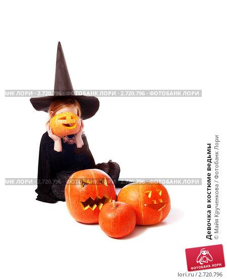 Купить «Девочка в костюме ведьмы», фото № 2720796, снято 31 октября 2010 г. (c) Майя Крученкова / Фотобанк Лори