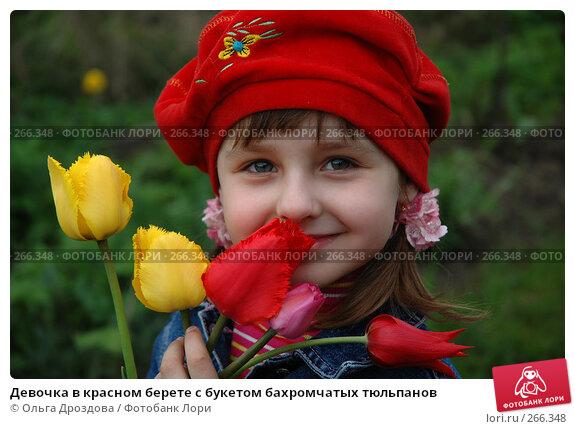 Девочка в красном берете с букетом бахромчатых тюльпанов, фото № 266348, снято 18 мая 2005 г. (c) Ольга Дроздова / Фотобанк Лори