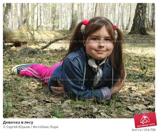 Девочка в лесу, фото № 314708, снято 24 марта 2017 г. (c) Сергей Юрьев / Фотобанк Лори