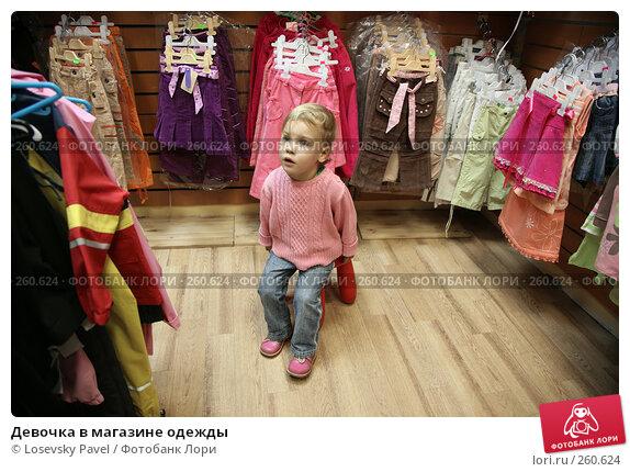 Девочка в магазине одежды, фото № 260624, снято 27 октября 2016 г. (c) Losevsky Pavel / Фотобанк Лори
