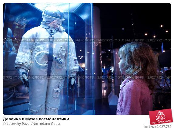 Купить «Девочка в Музее космонавтики», фото № 2027752, снято 8 ноября 2009 г. (c) Losevsky Pavel / Фотобанк Лори