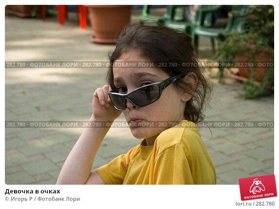 Девочка в очках, фото № 282780, снято 2 мая 2008 г. (c) Игорь Р / Фотобанк Лори